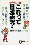 これって日本語?—平成の常識・やって!TRY (祥伝社文庫) - TBS噂の!東京マガジン