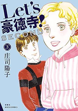 Let's豪徳寺! SECOND(3) (ジュールコミックス)
