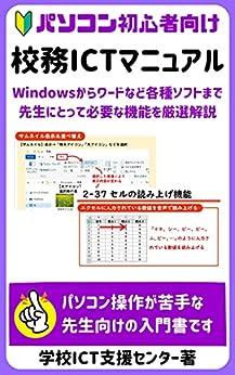[学校ICT支援センター]のパソコン初心者向け 校務ICTマニュアル