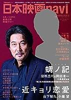 日本映画navi vol.51 (NIKKO MOOK)