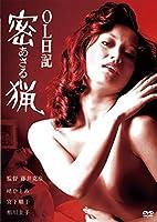 OL日記 密猟 あさる [DVD]