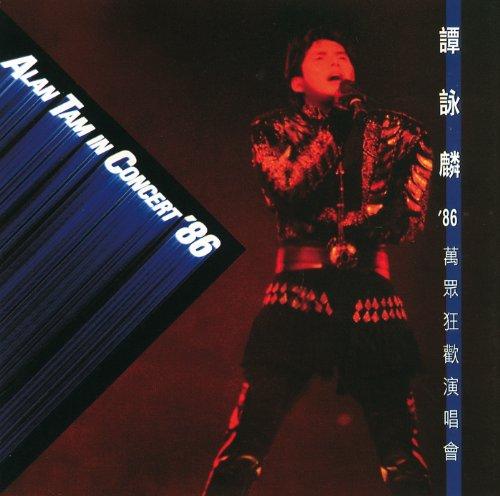Ao Gu ('86 Live)