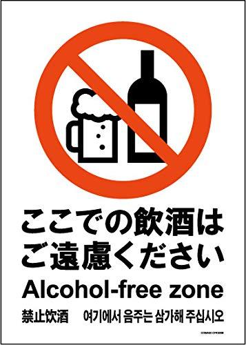 標識スクエア「 ここでの飲酒はご遠慮 」【ステッカーシール】タテ中138×194mm CFK3068 8枚組