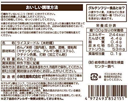 小林生麺『グルテンフリーやきそば10食セット』