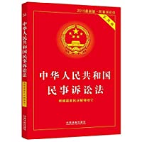 People's Republic of China Civil Procedure Law utility version (according to the latest interpretation suing Amendment) (2015 latest edition of Practical Edition)(Chinese Edition)