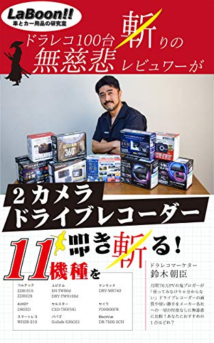 review of 11 dashcams dorareco mujihi review (LaBoon Books) (Japanese Edition)