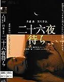 二十六夜待ち[DVD] image
