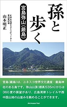 [山本明正]の孫と歩く: ユネスコ世界文化遺産の島・厳島 広島湾岸トレイル