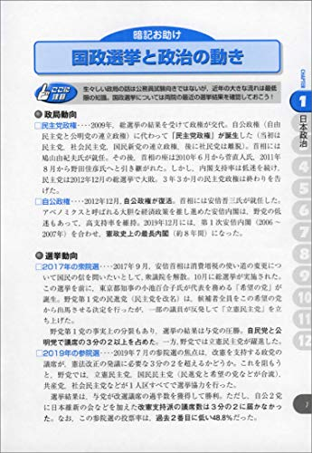実務教育出版『公務員試験速攻の時事実戦トレーニング編』
