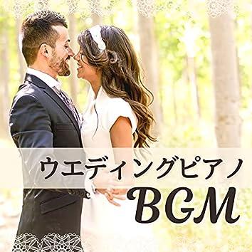 ウエディングピアノBGM - 結婚式に使えるクラシックピアノ音楽, 披露宴BGM