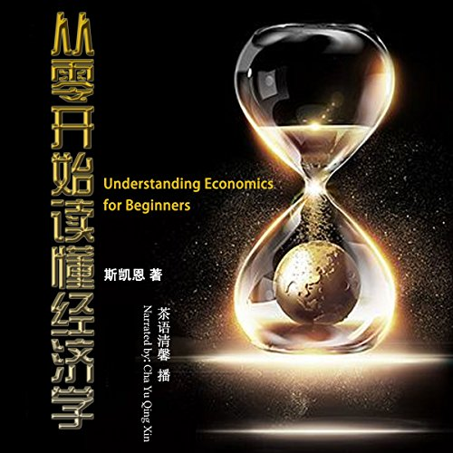 从零开始读懂经济学 - 從零開始讀懂經濟學 [Understanding Economics for Beginners] cover art