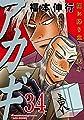 アカギ 34 (近代麻雀コミックス)