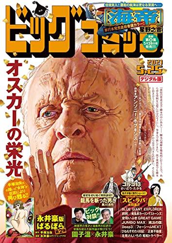 ビッグコミック 2021年10号(2021年5月10日発売) [雑誌]
