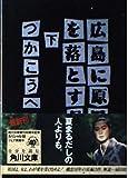 広島に原爆を落とす日〈下〉 (角川文庫)