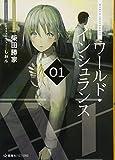 ワールド・インシュランス 01 (星海社FICTIONS)