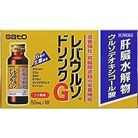 【第3類医薬品】レバウルソドリンクG 50mL×10 ×9
