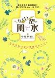 ちょい足し風水 (扶桑社BOOKS)