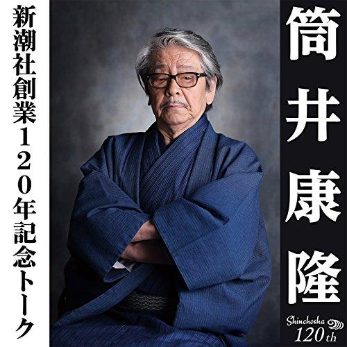 新潮社創業120年記念トーク「筒井康隆ワールドの過去・現在・未来」 | 筒井 康隆