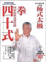 楊式太極拳 国家標準競賽套路四十式 DVDBOOK (成都時代出版社シリーズ)