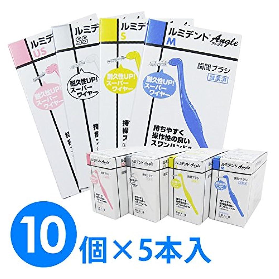 アルファベット代替案協力【10個1箱】ヘレウス ルミデント アングル 歯間ブラシ 5本入り×10個 (S イエロー)