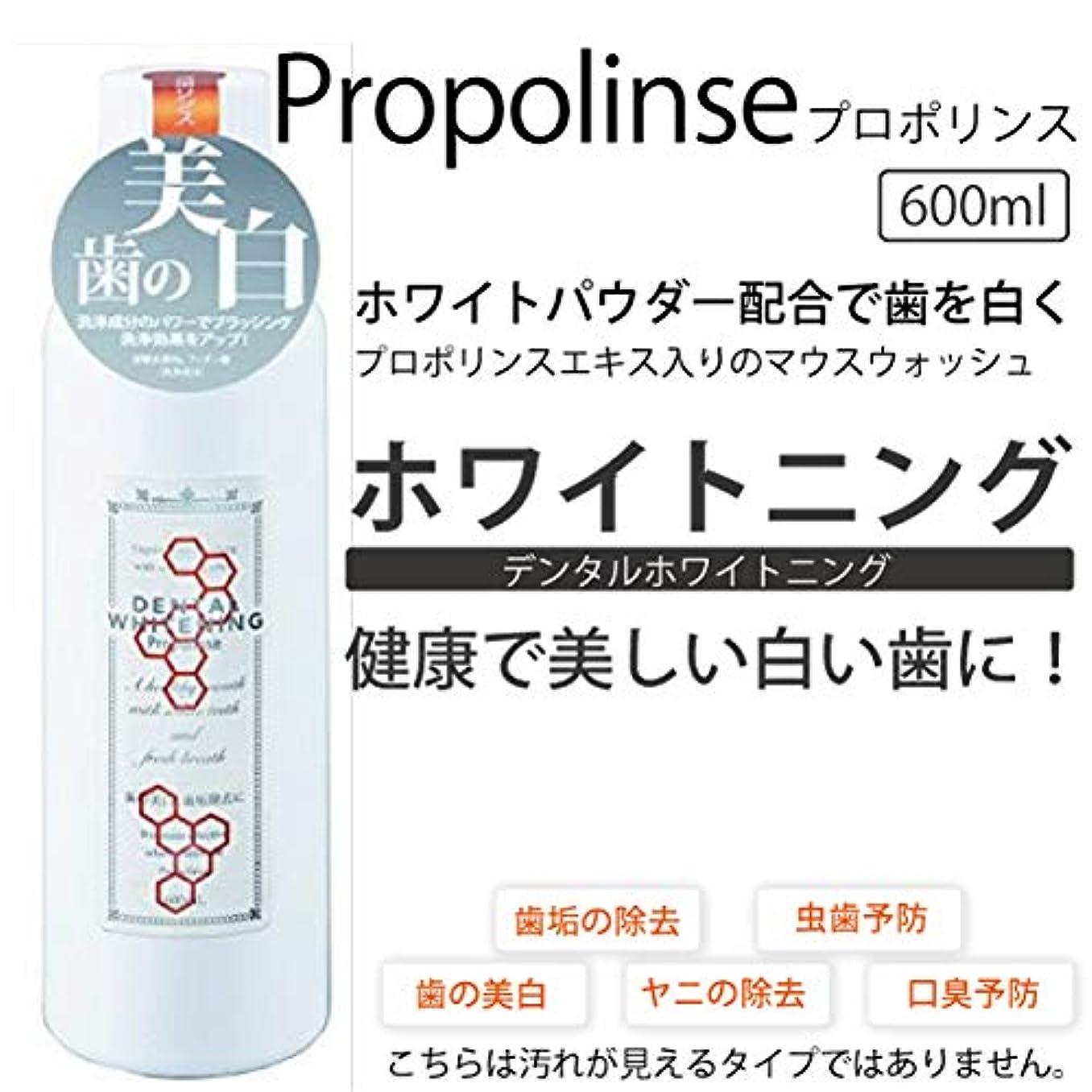 服古風なに対応プロポリンス マウスウォッシュ デンタルホワイトニング (ホワイトパウダー配合で歯を白く) 600ml [30本セット] 口臭対策