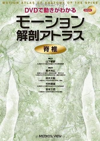 DVDで動きがわかる モーション解剖アトラス 脊椎