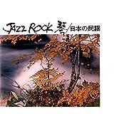 Jazz Rock (LP) [Vinilo]