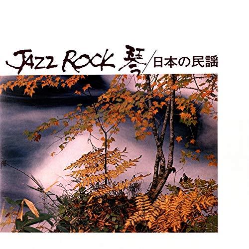 Jazz Rock [Vinyl LP]