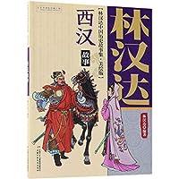 林汉达中国历史故事集 美绘版 西汉故事