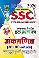 SSC Arithmetics Solved Question Paper 2020 (2011-B)