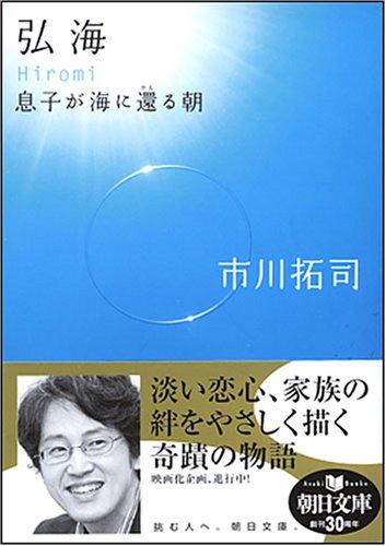 弘海 息子が海に還る朝 (朝日文庫 (い67-1))