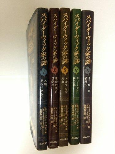 スパイダーウィック家の謎(全5巻)