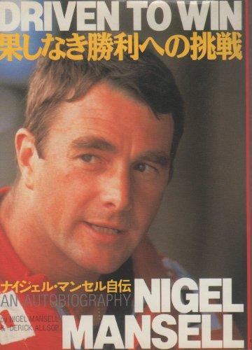 果しなき勝利への挑戦―ナイジェル・マンセル自伝