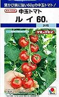 タキイ種苗 中玉トマト ルイ60