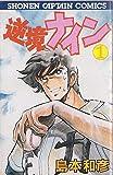 逆境ナイン 1 (少年キャプテンコミックス)