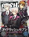 PASH!(パッシュ)2020年 05月号