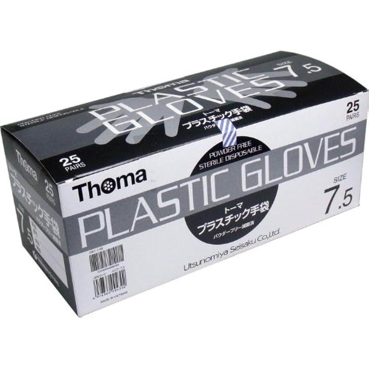王室煙銛パウダーフリー手袋 1双毎に滅菌包装、衛生的 便利 トーマ プラスチック手袋 パウダーフリー滅菌済 25双入 サイズ7.5【4個セット】