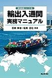 輸出入通関実務マニュアル (貿易実務シリーズ)