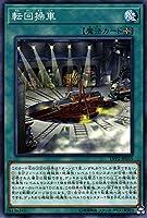 遊戯王カード 転回操車(ノーマル) リンク・ヴレインズ・パック2(LVP2) | 列車 フィールド魔法 ノーマル