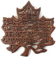 iHcrafts Ayatul Korsi Ayat al Kursi Al-Kursi Verse of The Throne Leaf Shape Unique Elegant Modern Islamic Arabic Calligraphy Wall Art Chapter 2 Verse 255 of Quran Al Baqara on Solid Wood 17
