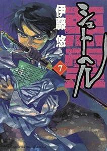 シュトヘル(7) (ビッグコミックススペシャル)