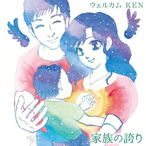 Welcome Ken