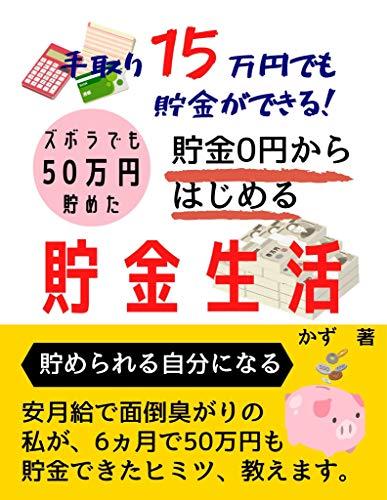 貯金0円からはじめる貯金生活: 手取り15万円からでも貯金ができる!~ズボラでも50万円貯めた
