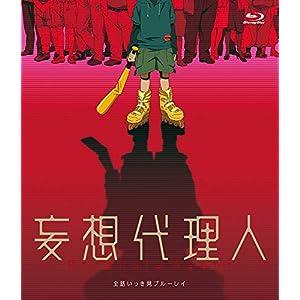 """「妄想代理人」全話いっき見ブルーレイ [Blu-ray]"""""""
