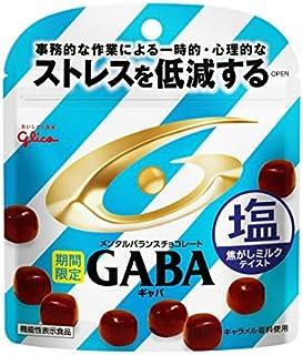 江崎グリコ メンタルバランスチョコレート GABA(ギャバ)塩 焦がしミルクテイスト 51g×10袋入