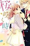 桜咲く時 (別冊フレンドコミックス)