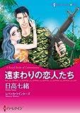 遠まわりの恋人たち (ハーレクインコミックス)