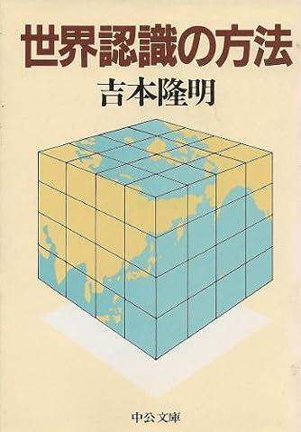 世界認識の方法 (中公文庫)