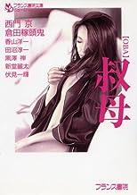 叔母【OBA】 (フランス書院文庫―ニューロマンコレクション)