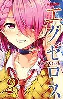 ド級編隊エグゼロス 2 (ジャンプコミックス)